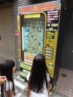 1000円自動販売機