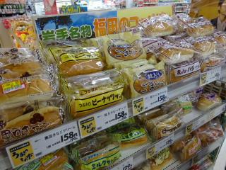 福田のコッペパン