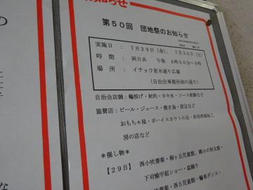 赤羽台団地 団地祭のお知らせ