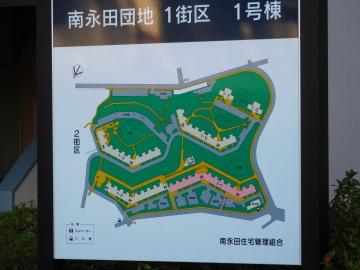 南永田団地1街区の案内図