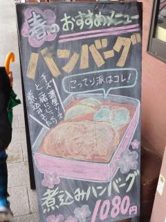 山正亭の煮込みハンバーグ