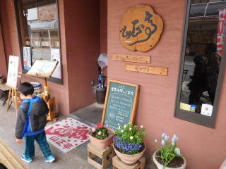 カフェレストランギャラリー山正亭