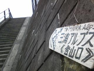 三浦アルプスの看板